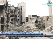 Еріктілер Алеппо қаласын қайта қалпына келтірмек