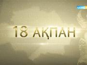 18 ақпан 22:20-да Бекболат Тілеуханның «Елім менің» атты шығармашылық кешін көріңіз!