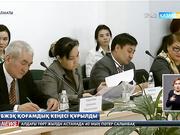 БЖЗҚ қоғамдық кеңесі құрылды