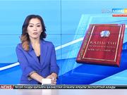 Еуразия Ұлттық университетінде жас ғалымдар Конституциялық реформаны талқылады