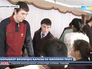 Қарағанды облысы бойынша  борышкер әкелердің қарызы 85 миллион теңгеден асып кеткен