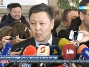 Астана процесінің үшінші кезеңі өтуде (Толығырақ)