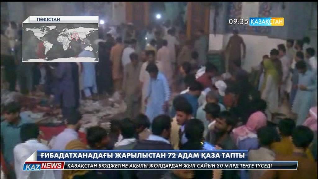 Пәкістанда ғибадатханадағы жарылыстан 72 адам қаза тапты