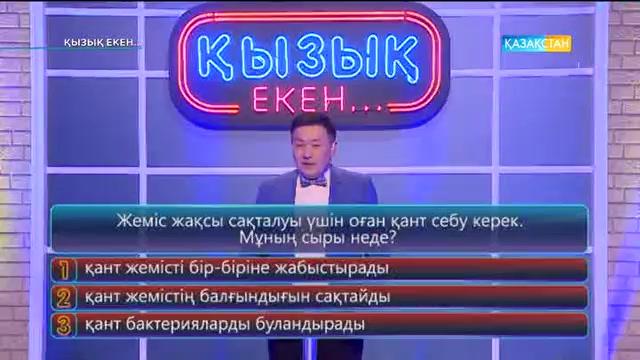 «Қызық екен...» Бейбіт Сарыбай&Алмат Сақатов