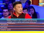 «Қызық екен...» Бейбіт Сарыбай мен Ғаділбек Жанай  & Алмат Сақатов пен Ақбота Керімбекова
