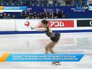 Э.Турсынбаева заняла третье место по итогам короткой программы на Турнире четырех континентов