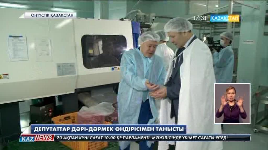 Депутаттар ОҚО-дағы фармацевтикалық кәсіпорындарды аралады