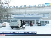 Павлодар облысында полиция көлігі мектеп оқушыларына қалқан болды