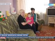 Қостанай облысының Затобол кентінде тұратын 9 жастағы Әмина Көпжасарова көмекке мұқтаж