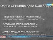 Жамбыл облысындағы қар көшкінінен зардап шеккен әскерилердің аты-жөндері жария етілді