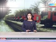 Алматы облысында жылыту маусымы басталғалы 551 өрт оқиғасы тіркелген