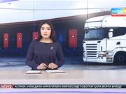 Алматы облысы - көліктік логистиканы дамытуға қолайлы өңір