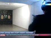 Алматыда полиция қызметкерлері дайындалатын атыс алаңы мен спорт кешені ашылды