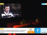 «Бейсетай Дәуренбеков және 12 тағдыр» атты жаңа деректі фильмнің тұсауы кесілді