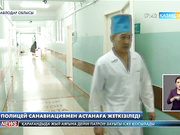 Павлодарлық полицейге астаналық дәрігерлер көмек көрсетпек