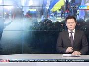 Киевте демонстранттар полициямен қақтығысты