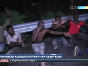 Еуропаға асыққан мигранттар азаяр емес