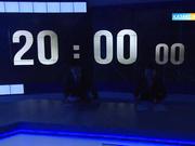 20:00 жаңалықтары (20.02.2017)