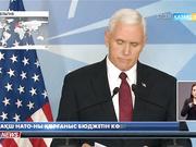 АҚШ НАТО-ны қорғаныс бюджетін көбейтуге шақырды