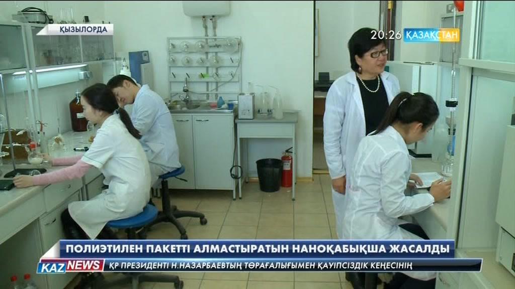 Қызылорда Мемлекеттік университетінің ғалымдары полиэтилен пакетті алмастыратын наноқабықша жасады