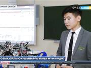 Институт жанынан ашылған тәжірибелік орталықта оқушылар да сынақ жұмыстарын жүргізе алады