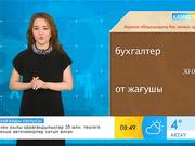 «Таңшолпан». Ақмола облысындағы бос жұмыс орындары (ВИДЕО)